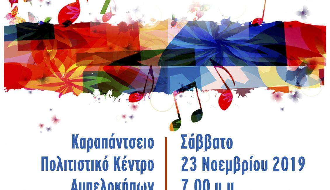 Χορωδιακή συνάντηση Ελληνοβουλγαρικής φιλίας