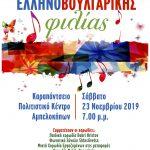 Στιγμές από τη χορωδιακή συνάντηση Ελληνοβουλγαρικής Φιλία