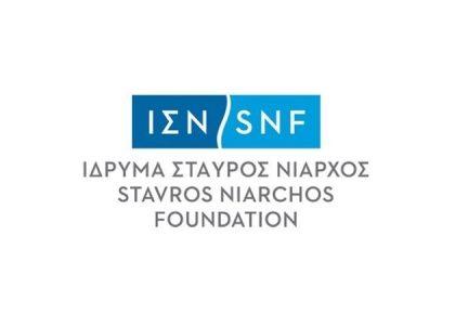 Δωρεές για τον πολιτισμό από το Ίδρυμα Σταύρος Νιάρχος