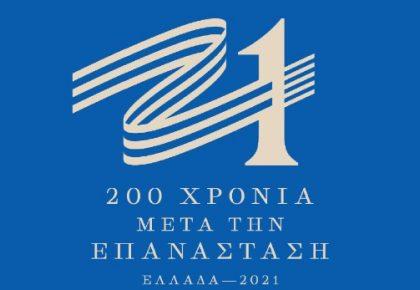 Ελλάδα 2021, Υποβολή προτάσεων για δράσεις