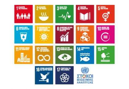17 Στόχοι βιώσιμης ανάπτυξης