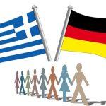 Πολιτιστικές Ανταλλαγές. Ελληνογερμανικό Ίδρυμα Νεολαίας.