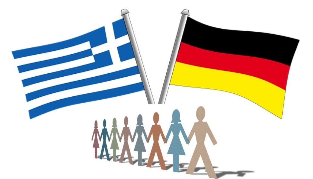 Ελληνογερμανικό Ίδρυμα Νεολαίας:  Ανταλλαγές νέων