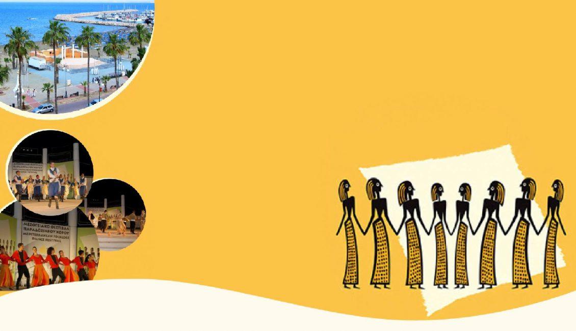 Μεσογειακό Φεστιβάλ Κύπρος